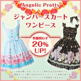 【アンジェリックプリティ/Angelic Pretty】買取20%UP