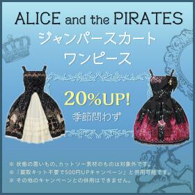 【アリス アンド ザ パイレーツ/ALICE and the PIRATES】買取20%UP