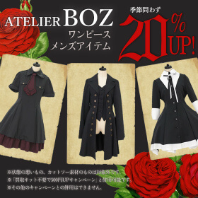 【ATELIER BOZ/アトリエボズ】 買取20%UP