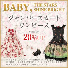 【ベイビー ザ スターズ シャインブライト/BABY, THE STARS SHINE BRIGHT】買取20%UP