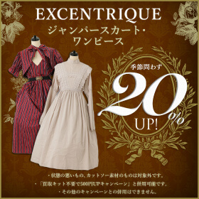 【EXCENTRIQUE/エクサントリーク】 買取20%UP