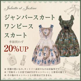 【ジュリエット エ ジュスティーヌ/Juliette et Justine】買取20%UP