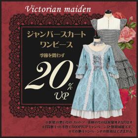 【ヴィクトリアンメイデン/Victorian Maiden】 買取20%UP