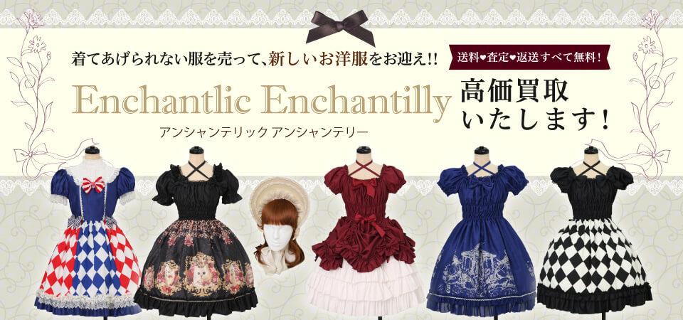Enchantlic Enchantilly