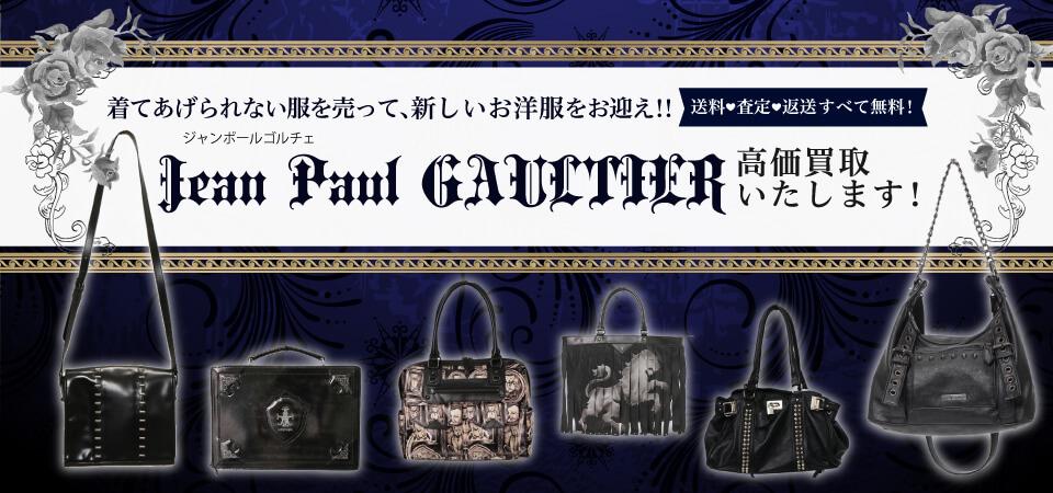 Jean Paul GAULTIERのバッグ・革小物