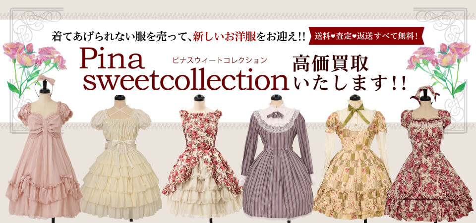 Pina sweetcollection