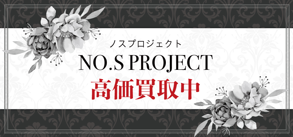 NO.S PROJECT