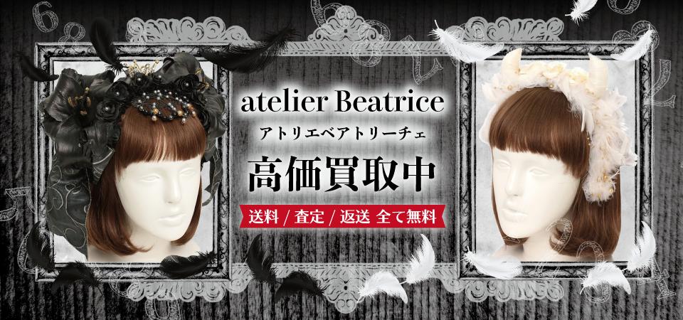 atelier-Beatrice