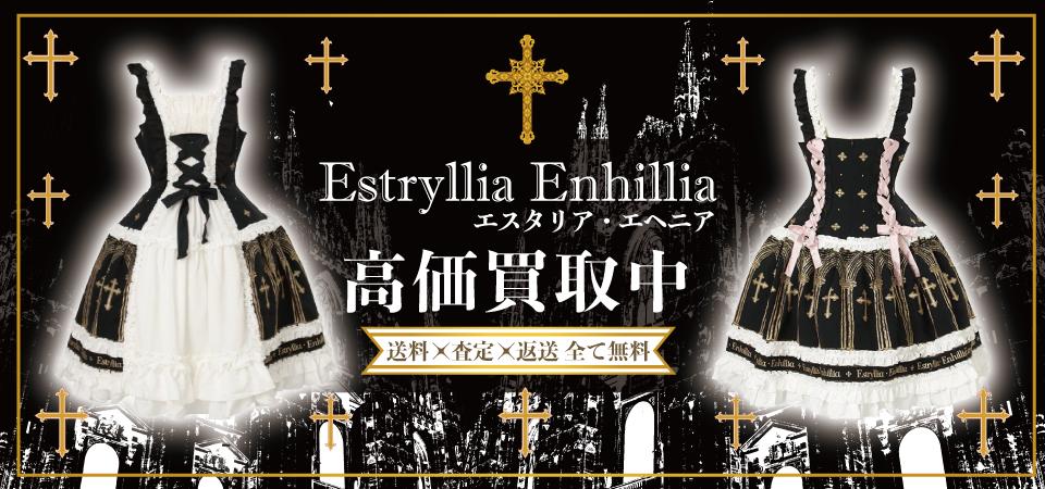 Estryllia Enhillia