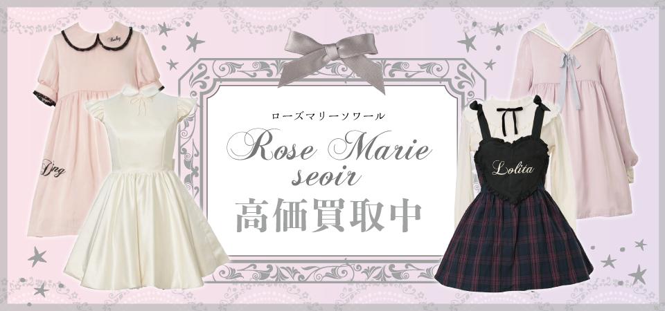 Rose Marie seoir